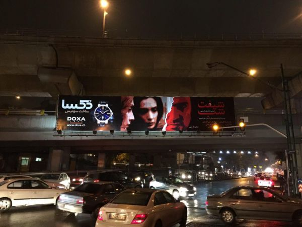 فیلم سینمایی  شیفت شب خانم نیکی کریمی با  حمایت ساعت دکسا سوییس